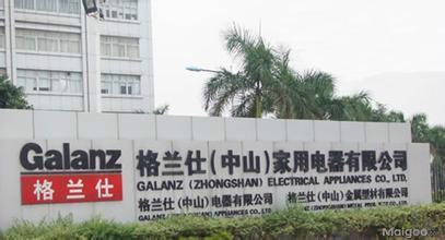 格蘭仕(中山)電器有限公司