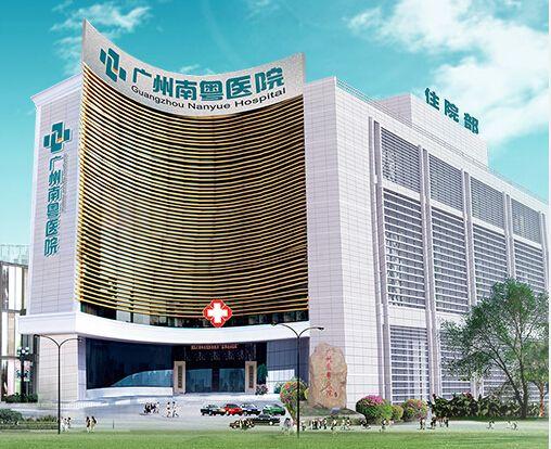 廣州南粵醫院