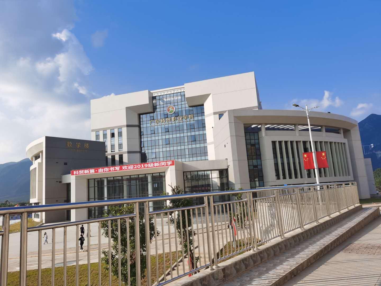 廣東省科貿職業學院