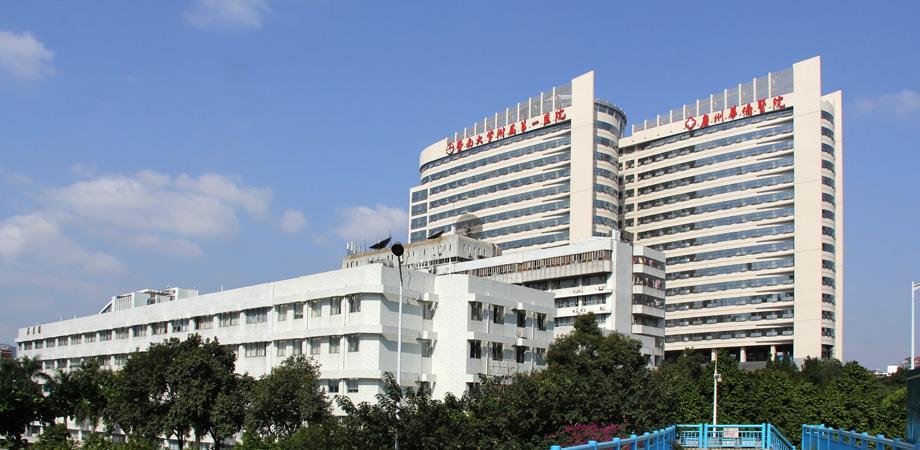 廣州華僑醫院