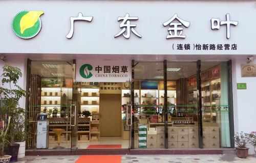 廣東金葉怡新路經營店