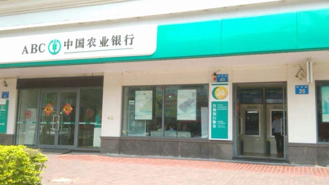 農業銀行番禺新世紀支行