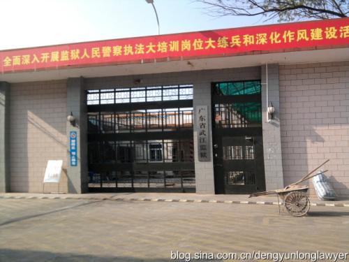 廣東省武江監獄