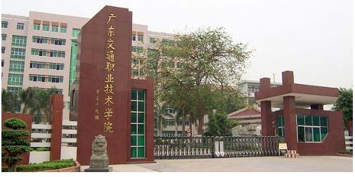 廣東省交通職業學院