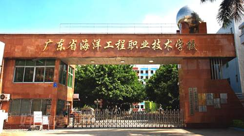 廣東省海洋工程職業技術學校